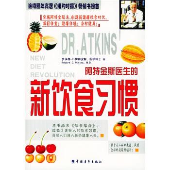 【旧书二手书9成新】阿特金斯医生的新饮食习惯 阿特金斯,蔺智深 9787500659457 中国青年出版社 【保证正版,全店免运费,送运费险,绝版图书,部分书籍售价高于定价】