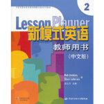 新模式英语教师用书(2)(中文版),Rob Jenkins, Staci Johnson著,中国劳动社会保障出版社,9