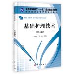 基础护理技术,余剑珍,季诚 著作,科学出版社,9787030336590【正版图书 质量保证】