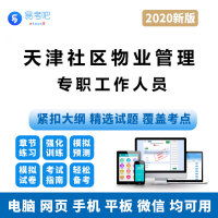2020年天津社区物业管理专职工作人员招聘考试在线题库-ID:3520仿真题库/软件/章节练习模拟试卷强化训练真题库/