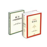 21世纪资本论 解读21世纪的资本 (套装 共2册)