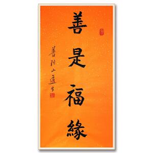 曾任普陀山全山首座、普济禅寺方丈 道生法师《善是福缘》