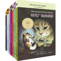 麦克米伦世纪大奖小说典藏本(共7册)