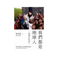 我们都是地球人香港三联书店陈美龄9789620443541人文社科进口