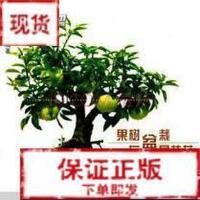 【旧书二手书9成新】果树盆景的特点 果树盆栽与盆景技艺 王兆毅编著 中国林业出