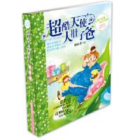 超酷天使大肚子爸-辫子姐姐心灵花园 郁雨君 明天出版社 9787533261252