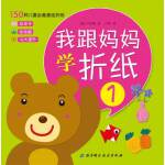 我跟妈妈学折纸1(韩国权威幼儿手工教程,150款简单易学的可爱折纸,让孩子动手动脑,激发创意,提升潜能)