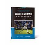 德国足球战术圣经:赛场决胜策略完全图解