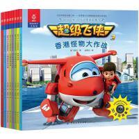 超级飞侠3D互动图画故事书・第一辑・共八册