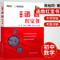 初中函数红宝书 中学数学函数突破练习题型 上海远东出版社