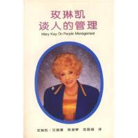 玫琳凯谈人的管理玫琳凯・艾施、陈淑琴浙江人民出版社