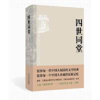 四世同堂(值得每一代中国人阅读的文学经典 值得每一个中国人珍藏的民族记忆 )