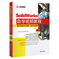 SolidWorks 2014自学视频教程(配光盘)(CAD/CAM/CAE自学视频教程)