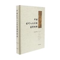 中国古代人文名篇鉴赏辞典