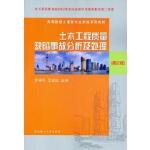 土木工程质量缺陷事故分析及处理(修订本)