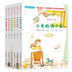 殷健灵:甜心小米合集(第1辑+第2辑)(全6册)签名版