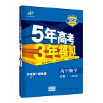 曲一线 高中数学 必修5 人教A版 2021版高中同步 5年高考3年模拟 五三