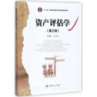 【正版二手书9成新左右】资产评估学 西南财经大学出版社