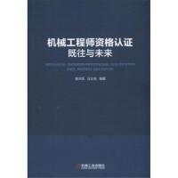 【正版二手书9成新左右】机械工程师资格认证既往与未来 栾大凯 汪士治 机械工业出版社