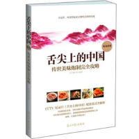 【二手书8成新】舌尖上的中国:传世美味炮制完全攻略 《舌尖上的中国:传世美味炮制完全攻略》编写组 光明日报出版社