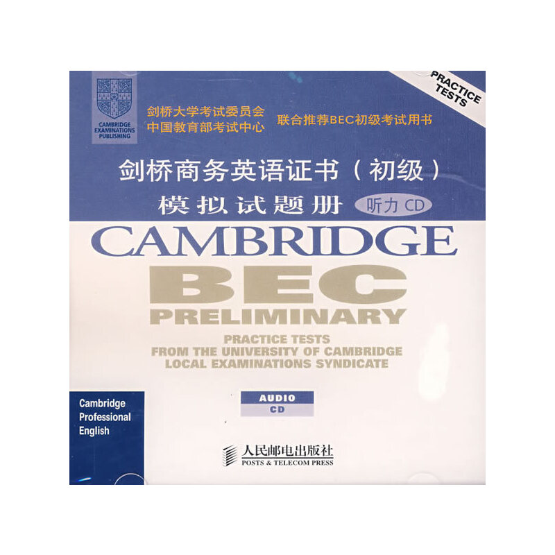 听力CD-模拟试题册:剑桥商务英语证书(初级)
