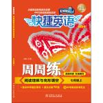 快捷英语 阅读理解与完形填空周周练 七年级上 第6版