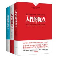卡耐基核心教程(精装,3册):人性的优点+人性的弱点+演讲的艺术(所谓情商高,就是会说话、会沟通)
