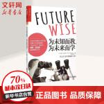 为未知而教,为未来而学 浙江人民出版社