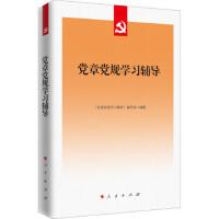 【二手书8成新】党章党规学习辅导 《党章党规学习辅导》编写组 人民出版社