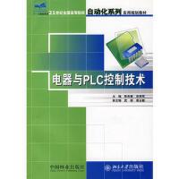 【旧书二手书9成新】 电器与PLC控制技术