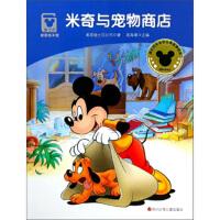 米奇与宠物商店/迪士尼家庭绘本馆,美国迪士尼公司,高海潮,四川少年儿童出版社,9787536581562