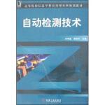 自动检测技术,袁照平,刘传玺,机械工业出版社,9787111226635