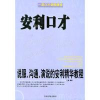 安利口才 王厚著 中国物价出版社 9787801558213