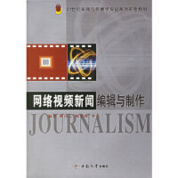 网络视频新闻编辑与制作 杨汉云 中南大学出版社有限责任公司 9787811053890