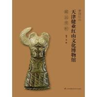 天津健业红山文化博物馆藏品赏析(仅适用PC阅读)