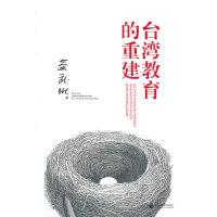 尊师园书坊 台湾教育的重建