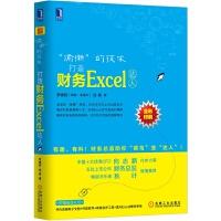 """""""偷懒""""的技术:打造财务Excel达人(有趣、有料,财务总监助你""""菜鸟""""变""""达人""""!中国十大优秀CFO向志鹏作序力荐,"""