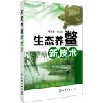 生态养鳖新技术
