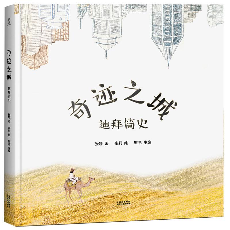 奇迹之城:迪拜简史(熊亮主编。有趣的知识互动绘本,带孩子了解历史。随书赠送贴纸,丰富孩子想象力。一本可以DIY的趣味书,激发孩子动手热情。)