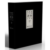 司空图・二十四诗品(当代版)