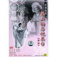 越剧:梁山伯与祝英台(珍藏绝版)(DVD)
