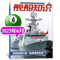 【2021年5月现货】舰船知识杂志2021年5月总第500期 追忆彭士禄院士 上 一带一路上的越南海上力量 军事期刊