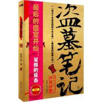 【正版二手书9成新左右】盗墓笔记 7修订版 南派三叔 上海文化出版社
