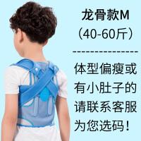 直背�d佳儿童学生小孩男女驼背带背部开背防驼背坐姿器衣 XXS
