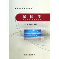 【正版二手书9成新左右】保险学 李朝晖、孟繁华 煤炭工业出版社