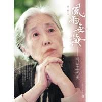 【正版二手书9成新左右】风雨无悔:对话王光美 黄峥 人民文学出版社