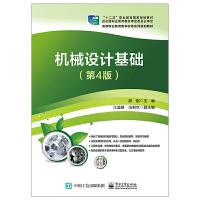 机械设计基础(第4版)/邵刚 电子工业出版社