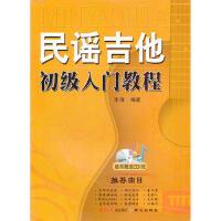 【二手旧书九成新】民谣吉他初级入门教程 乐海著 北京日报出版社(原同心出版社) 9787547702451