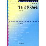 朱自清散文精选(增订版)语文新课标必读丛书/高中部分
