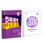 2018B版专项测试 高考历史 5年高考3年模拟 北京市专用 五年高考三年模拟 曲一线科学备考